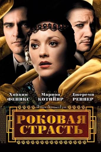 Poster of Роковая страсть