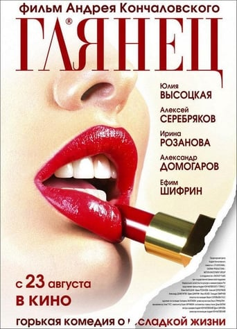 Poster of Глянец