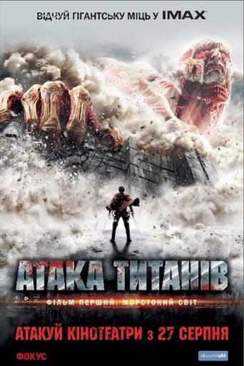 Атака титанів. Фільм перший: Жорстокий світ