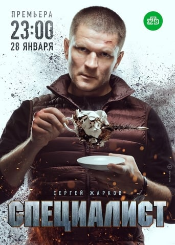 Poster of Специалист