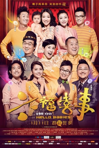 Poster of Hello Babies