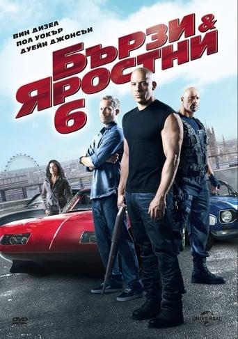Fast & Furious 6 / Бързи и яростни 6 (БГ Аудио)