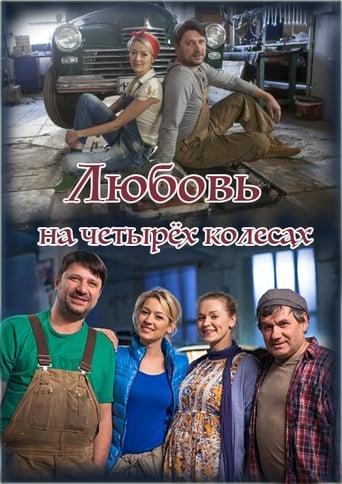 Poster of Любовь на четырёх колёсах