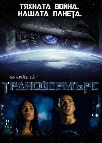 Transformers / Трансформърс (БГ Аудио)