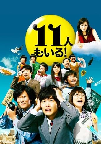 Poster of Odd Family 11
