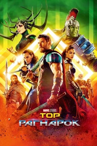 Thor: Ragnarok / Тор: Рагнарок (БГ Аудио)