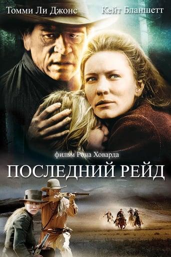 Poster of Последний рейд