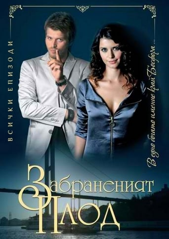 Poster of Forbidden Love fragman