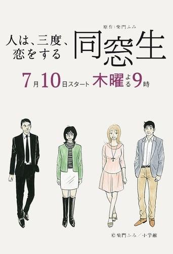 Watch 同窓生 ~人は、三度、恋をする~ full movie online 1337x
