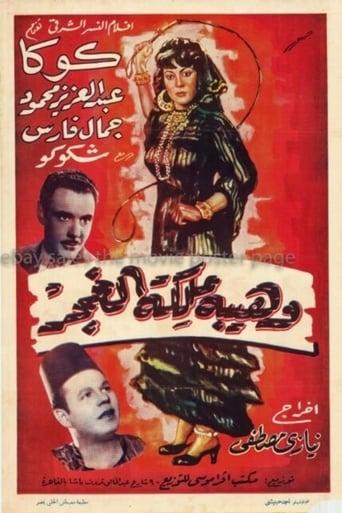 Poster of Wahiba malikat al-ghagar