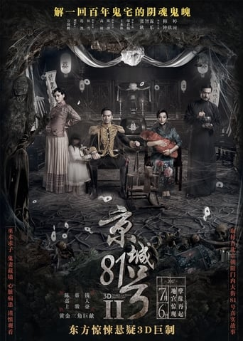 Poster of The House That Never Dies II