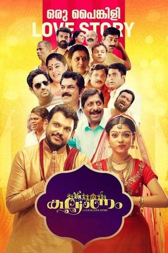 Poster of Kalyanam