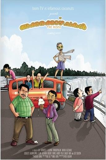 Poster of Akkara Kazhchakal