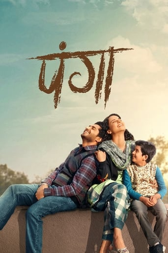 Poster of Panga