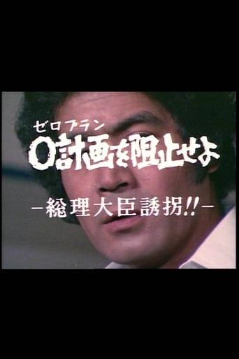 Poster of 0計画を阻止せよ-総理大臣誘拐!!-