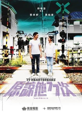 原諒他77次(77 Heartbreaks)poster