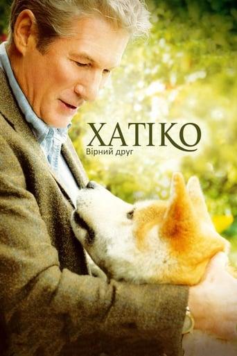 Хатіко: Вірний друг