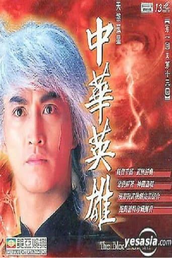 Poster of 中华英雄