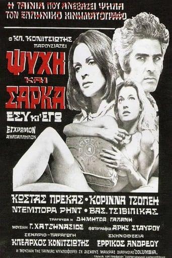 Poster of Ψυχή και Σάρκα