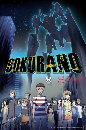Poster of Bokurano