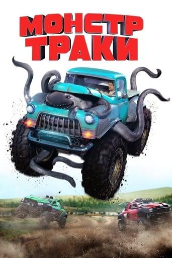 Poster of Монстр-траки