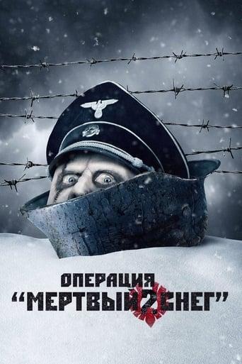 Операция «Мертвый снег» 2