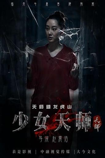 Poster of 少女天师