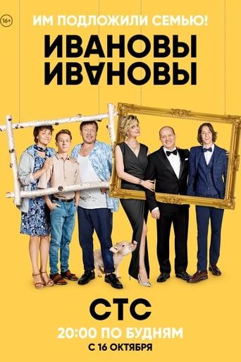 Poster of Ивановы-Ивановы