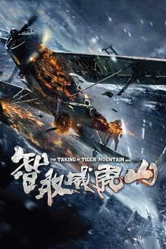 voir film La Bataille de la Montagne du Tigre (Zhì qu weihu shan) streaming vf