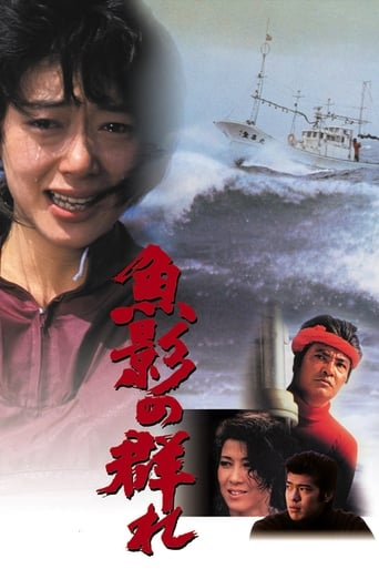 Poster of The Catch