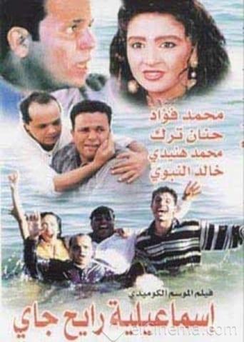 Poster of Round Trip to Ismailia