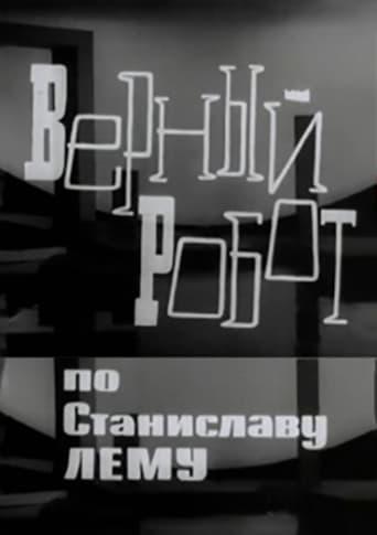 Watch Верный робот 1965 full online free