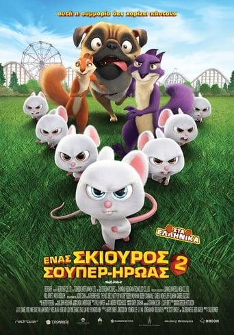 Poster of Ένας Σκίουρος Σούπερ-Ήρωας 2