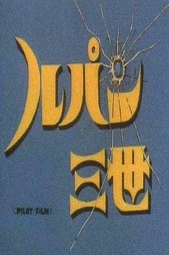 cortometraggi Lupin III - Pilot Film