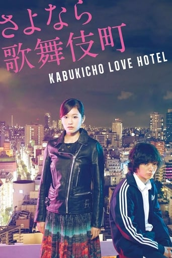 Poster of Kabukicho Love Hotel
