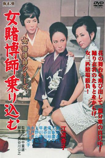 Poster of Woman Gambler Is Coming