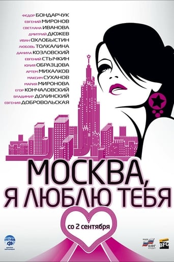 Poster of Moscow, I Love You!