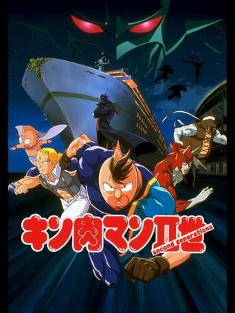 Kinnikuman II Sei: Muscle Ninjin Soudatsu! Choujin Daisensou