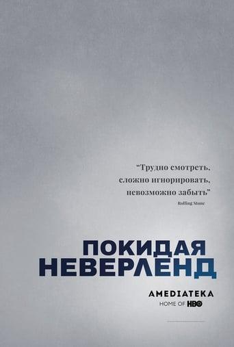 Poster of Покидая Неверленд