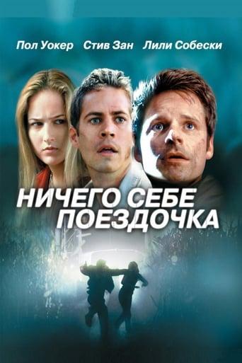 Poster of Ничего себе поездочка