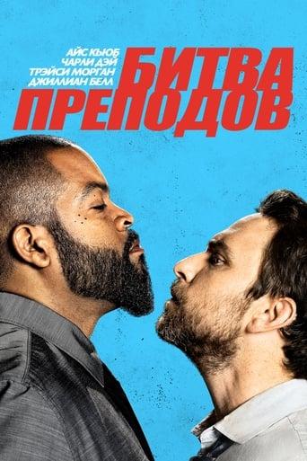 Poster of Битва преподов
