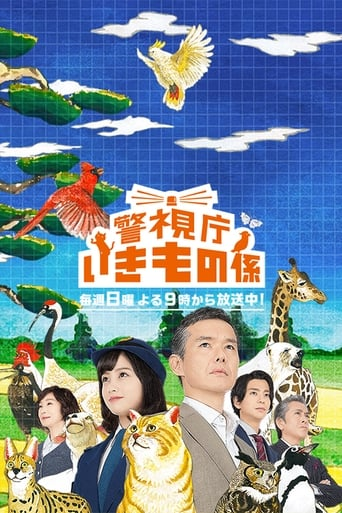 Poster of MPD: Animal Unit