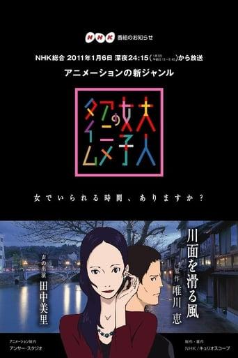 Capitulos de: Otona Joshi no Anime Time
