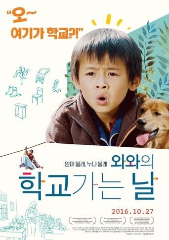 Walking to School Movie Poster