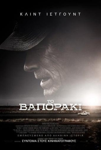Poster of Το Βαποράκι