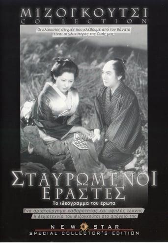 Poster of Σταυρωμένοι εραστές