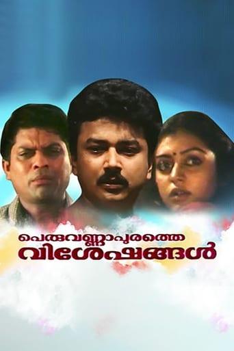 Poster of Peruvannapurathe Visheshangal