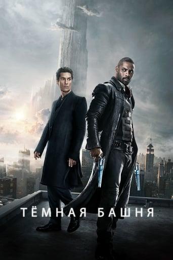 Poster of Тёмная башня