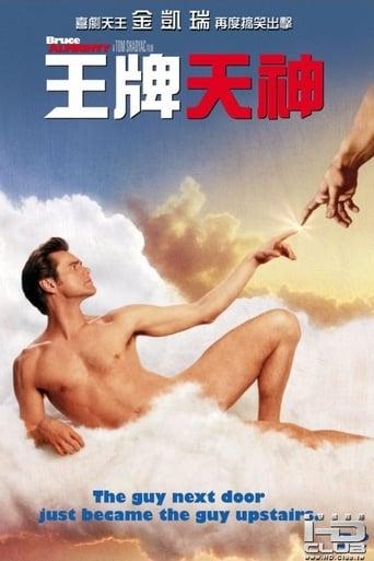 Poster of 冒牌天神