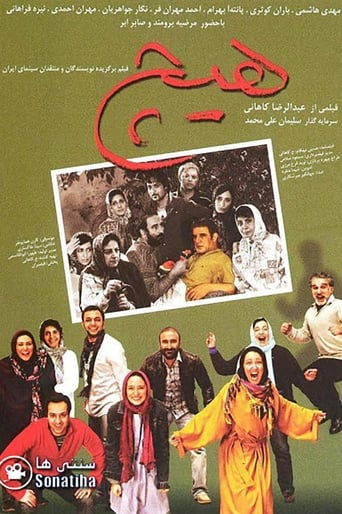 Poster of Hich